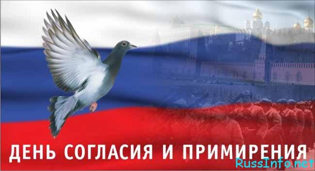 ) скачать календарь на ноябрь 2018 года для России