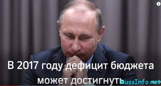 бюджет России на 2017 год в цифрах