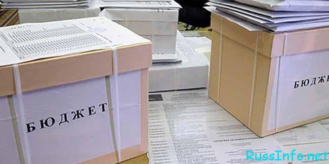 Последние новости о бюджете России на 2017 год