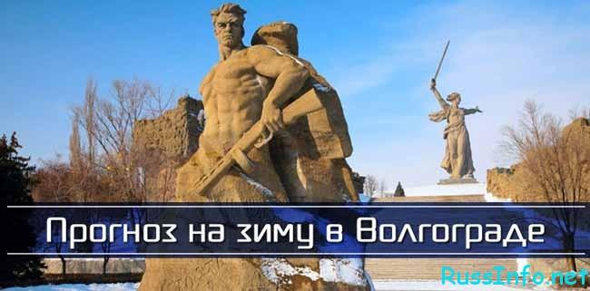 какая будет зима 2016-2017 в Волгограде
