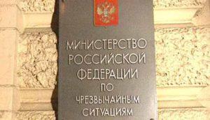 Вывеска МЧС России