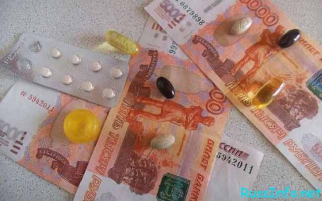 пилюли и деньги