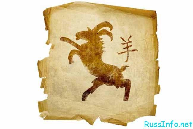 коза на папирусе