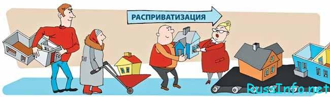 Деприватизация квартиры в 2017 году