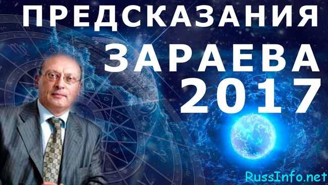 Гороскоп на 2017 год от Александра Зараева для всех знаков зодиака