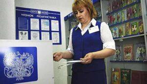 работник почты