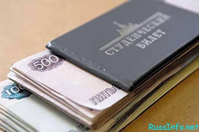 Какая будет стипендия у студентов в 2018  году в России
