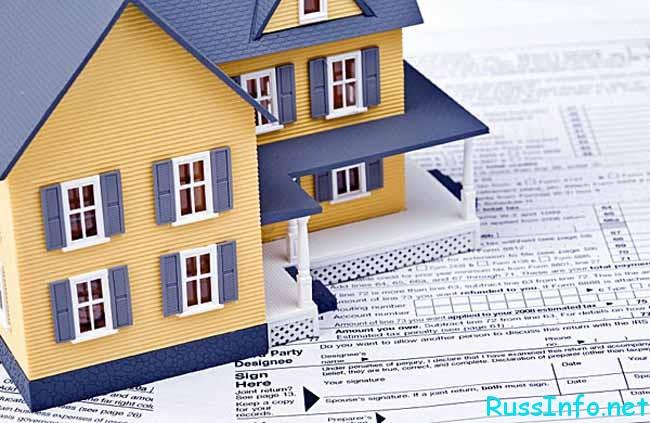 домик и документы