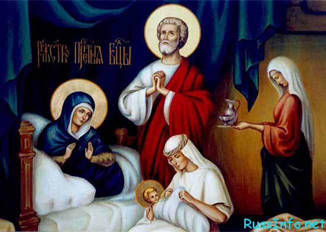 Какого числа Рождество Пресвятой Богородицы 2018