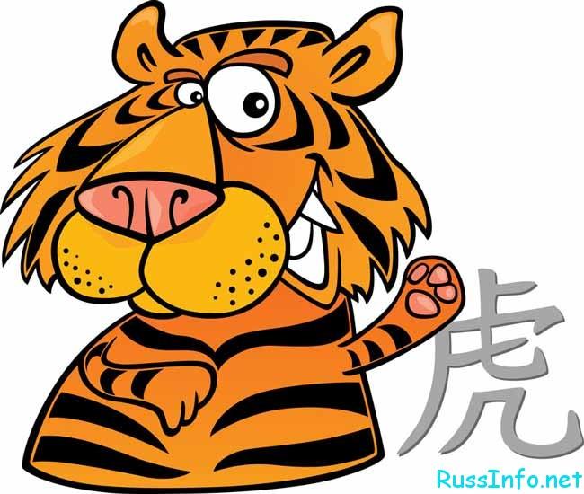 что ждет Тигра в 2019 году по восточному гороскопу в феврале