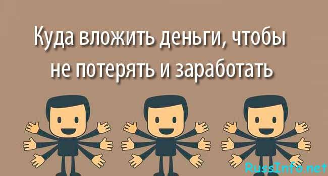 плакат про вложение денег