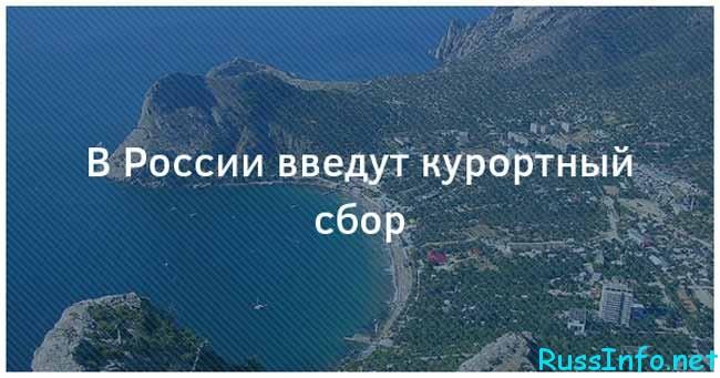 в России введут курортный сбор