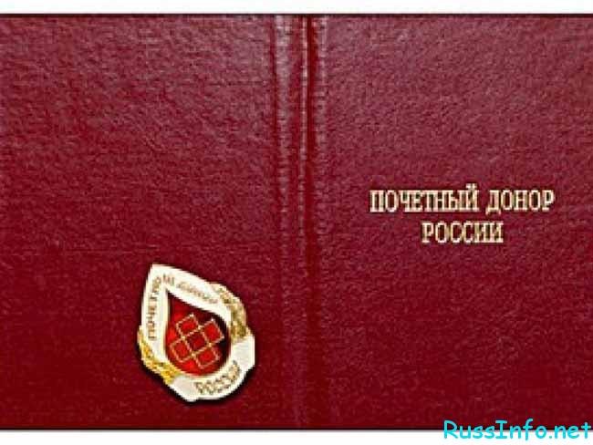 почетный донор Росии