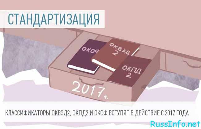 Новый общероссийский классификатор основных фондов 2017
