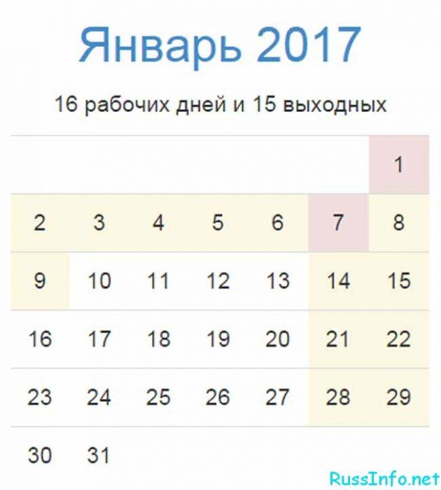 календарь на январь 2017