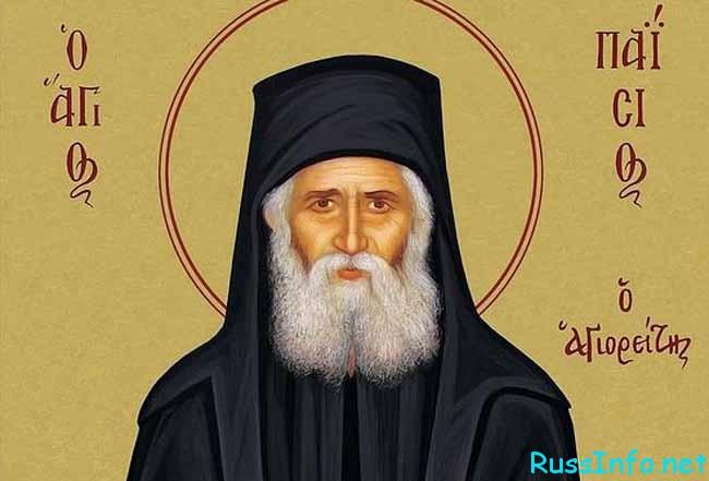 икона Паисия Афонского