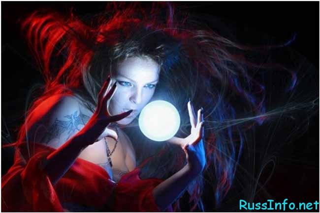 ведьма с магическим шаром