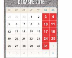 календарь на декабрь 2016