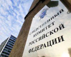 табличка СК России