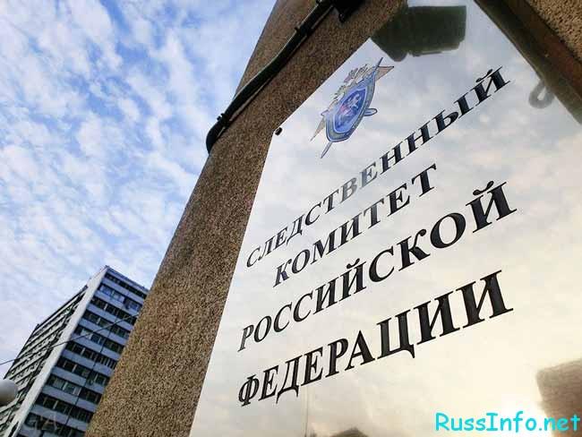 Реорганизация следственного комитета России в 2018 году