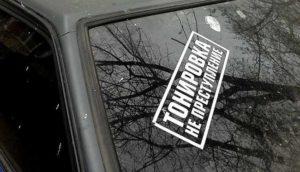 наклейка на машине