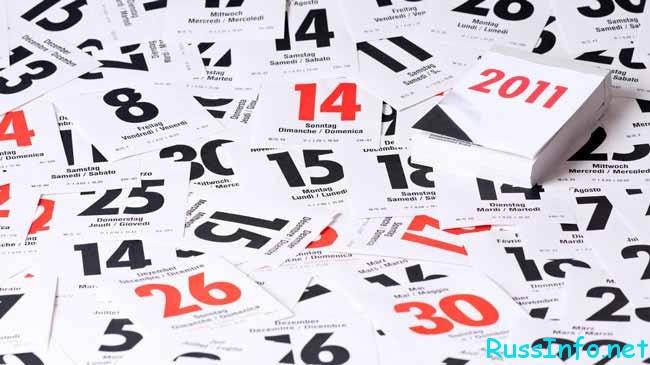 Сколько календарных дней в 2018 году 365 или 366