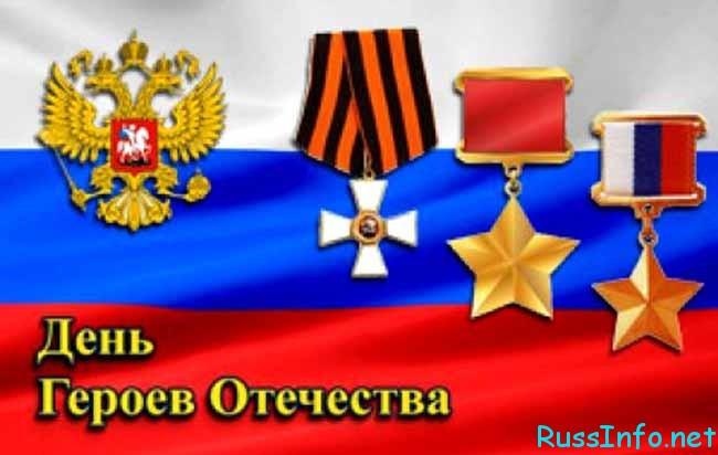 плакат день героев отечества