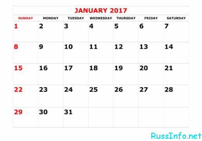 Яркий календарь на январь 2018 года (распечатать, скачать)