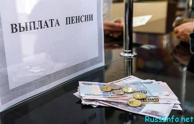 окошко выплаты пенсии