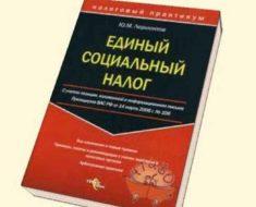 книга по ЕСН