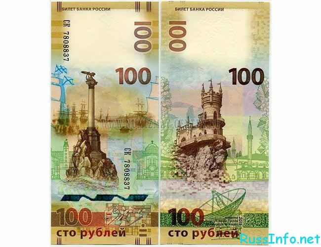 Купюра Крым
