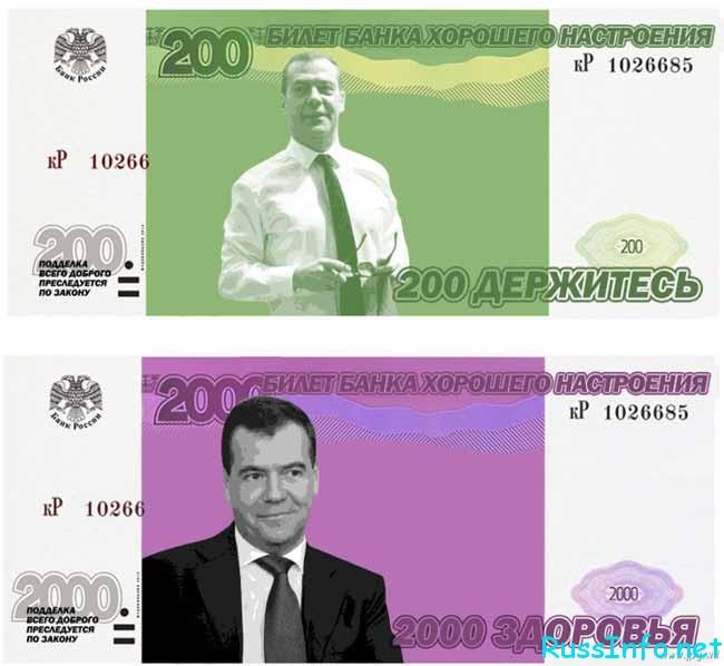 на куюпюрах Медведев