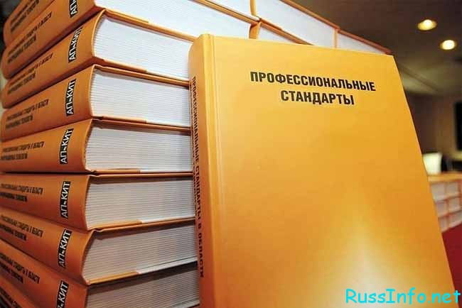 книга по профстандарту