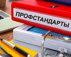 материалы про профстандарт