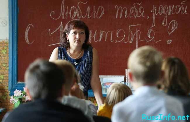 педагог на уроке