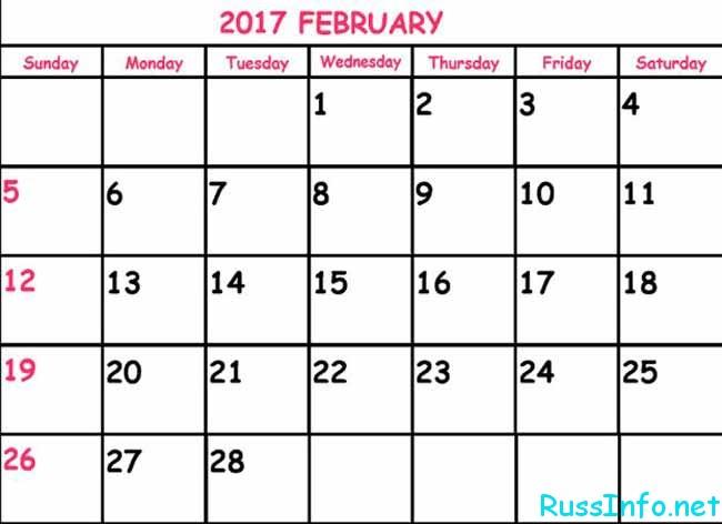 календарь на февраль 20117 года