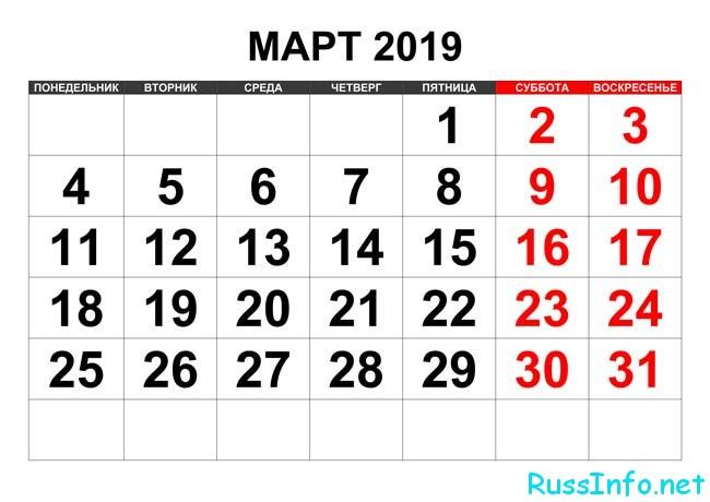 календарь на март 2019 год