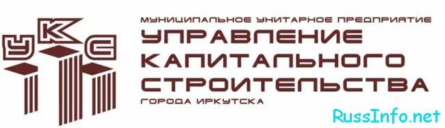 УКС г.Иркутска