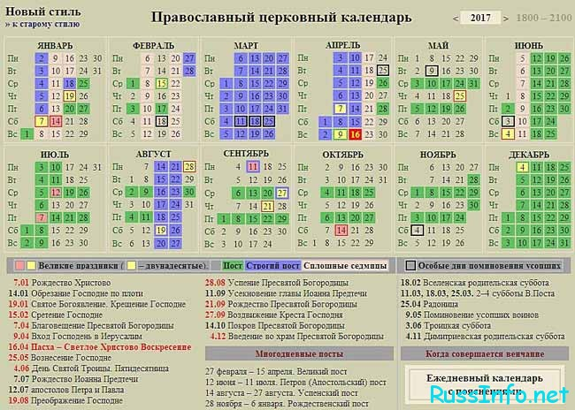 православный календарь 2017