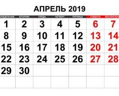 апрель 2019 год