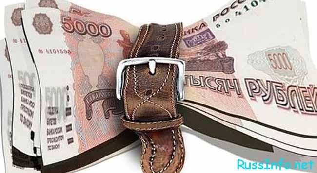 рубли,затянутые ремнем