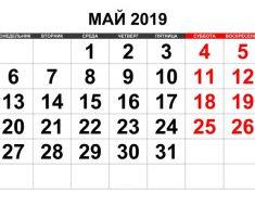 май 2019 года