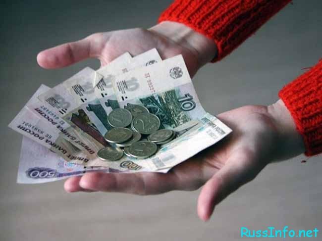 мизерные деньги