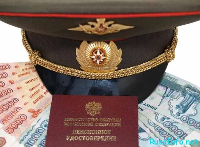 Каким будет повышение военных пенсий в 2018 году в России свежие новости
