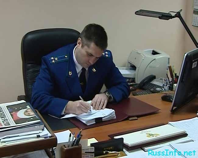 прокурор в рабочем кабинете