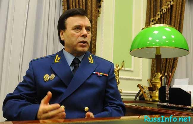 прокурор России