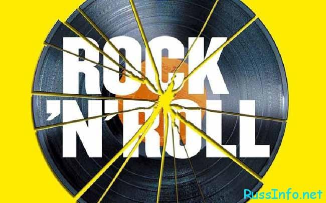 праздник рок-н-ролла