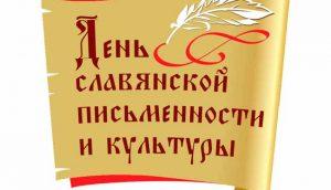 день славянской письменности.