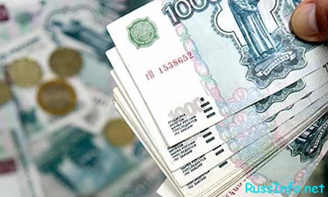денежное довольствие