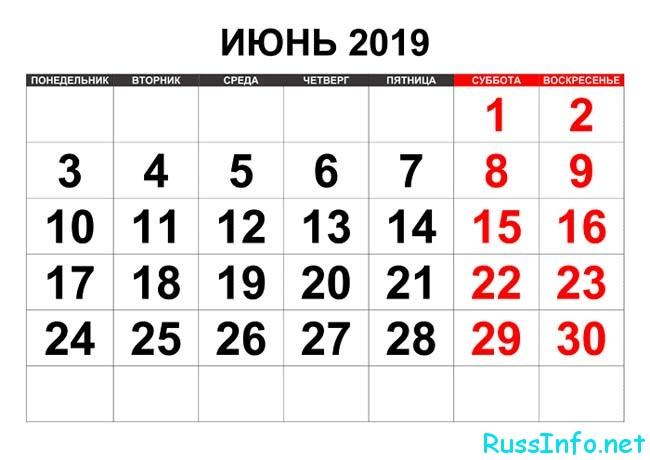 календарь на июнь 2019 года